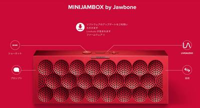Jawboneアプリ.jpg