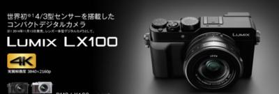 LX100.png