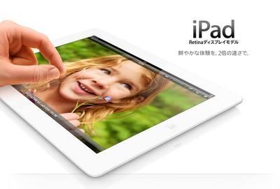 iPad 4th.jpg