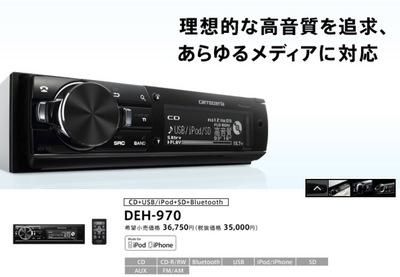 DEH-970.jpg
