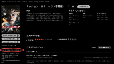 iTunes Store gamen.png