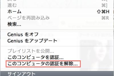 iTuneskaijyo.png
